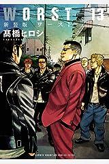 新装版 WORST 13 (少年チャンピオン・コミックス エクストラ) Kindle版