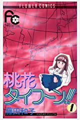 桃花タイフーン!!(1) (フラワーコミックス) Kindle版