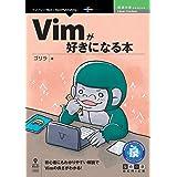 Vimが好きになる本 (技術の泉シリーズ(NextPublishing))