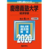 慶應義塾大学(経済学部) (2020年版大学入試シリーズ)
