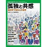 孤独と共感 脳科学で知る心の世界 (別冊日経サイエンス230)