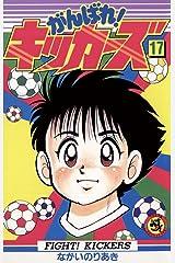 がんばれ!キッカーズ(17) (てんとう虫コミックス) Kindle版