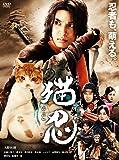 猫忍 劇場版