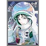 ハルタ 2021-FEBRUARY volume 81 (ハルタコミックス)