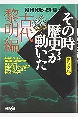 NHKその時歴史が動いた コミック版 古代黎明編 (ホーム社漫画文庫) 文庫