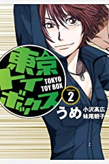 東京トイボックス【デジタルリマスター版】(2) (スタジオG3) Kindle版