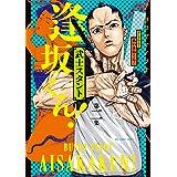 武士スタント逢坂くん!(2) (ビッグコミックス)