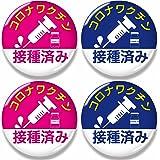 ワクチン 接種済み バッジ 4個セット 直径 25mm ウィルス 缶バッチ 接種済み アピール まとめ買い 看護師、医師、通勤、通学適用