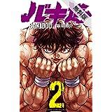 バキ道 2【期間限定 無料お試し版】 (少年チャンピオン・コミックス)