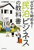 ゼロから始める! 「民泊ビジネス」の教科書