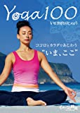Yoga100 DVD