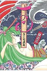 おせん(3) (イブニングコミックス) Kindle版