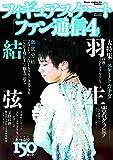 フィギュアスケートファン通信4 (メディアックスMOOK)