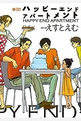 ハッピーエンドアパートメント (シトロンコミックス) Kindle版