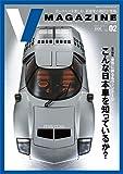 V MAGAZINE vol.02「世界に誇る名ヴィンテージ こんな日本車を知っているか?」 (メディアハウスムック)