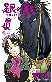 銀の匙 Silver Spoon (10) (少年サンデーコミックス)