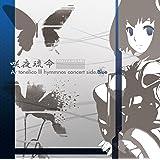 咲夜琉命〜SAKIYA=RUMEI〜Ar tonelico3 Hymmnos Concert side.蒼