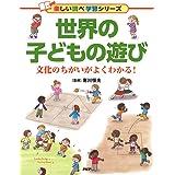 世界の子どもの遊び 文化のちがいがよくわかる! (楽しい調べ学習シリーズ)