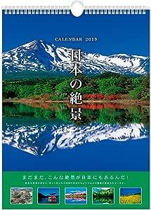 アートプリントジャパン 2019年 日本の絶景 カレンダー vol.052 1000100989