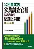 公務員試験 家裁調査官補(総合職)問題と対策