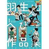 羽生山へび子作品集 I (H&C Comics CRAFTシリーズ)