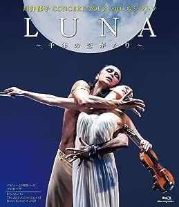 LUNA ~千年の恋がたり~ CONCERT TOUR with ルジマトフ [Blu-ray]