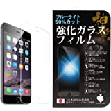 Premium Spade 日本製素材 強化ガラス iPhone 6 / 6s ガラスフィルム ブルーライトカット 厚さ0.33mm