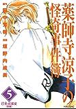 薬師寺涼子の怪奇事件簿(5) (マガジンZコミックス)
