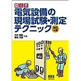 絵とき 電気設備の現場試験・測定テクニック(改訂4版)