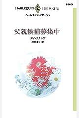 父親候補募集中 (ハーレクイン・イマージュ) Kindle版