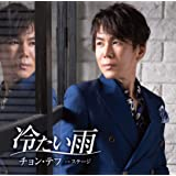 歌手デビュー25周年特別盤「冷たい雨」