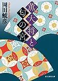 薫大将と匂の宮 (創元推理文庫)