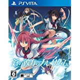 蒼の彼方のフォーリズム STANDARD EDITION - PS Vita