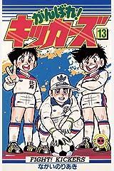 がんばれ!キッカーズ(13) (てんとう虫コミックス) Kindle版
