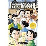 信長協奏曲 (14) (ゲッサン少年サンデーコミックス)