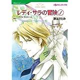 レディ・サラの冒険 1 (ハーレクインコミックス)