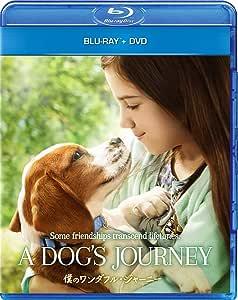 僕のワンダフル・ジャーニー ブルーレイ+DVD [Blu-ray]