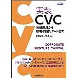 実装 CVC —技術経営から戦略・財務リターンまで