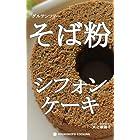 そば粉シフォンケーキ