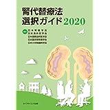 腎代替療法選択ガイド2020