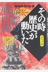 NHK「その時歴史が動いた」コミック版 逆転の戦国編 (ホーム社漫画文庫) 文庫