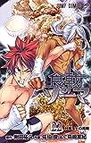 食戟のソーマ 22 (ジャンプコミックス)