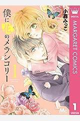 僕に花のメランコリー 1 (マーガレットコミックスDIGITAL) Kindle版
