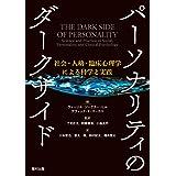 パーソナリティのダークサイド 社会・人格・臨床心理学による科学と実践