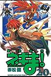 魔法先生ネギま!(20) (週刊少年マガジンコミックス)