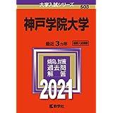 神戸学院大学 (2021年版大学入試シリーズ)