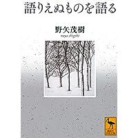 語りえぬものを語る (講談社学術文庫)