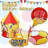 ZOTO 子供用 テントキッズ 室内遊具 お祝いやプレゼントに 誕生日 お祝い 子供の日