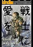戦士に愛を : 16 (アクションコミックス)