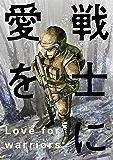 戦士に愛を : 8 (アクションコミックス)